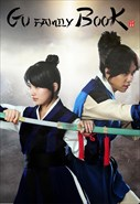 Gu Family Book - 1ª Temporada