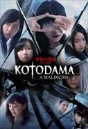 Kotodama - A Maldição