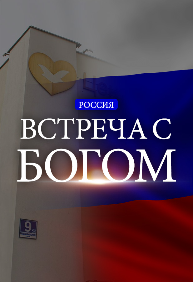 Встреча с Богом - Россия